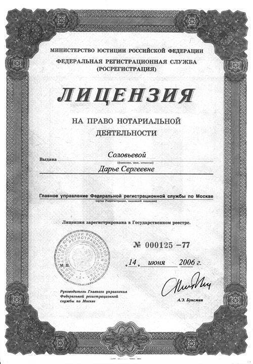 Лицензия на право ведения нотариальной деятельности № 000125-77 выдана Главным управлением Министерства юстиции РФ от 14 июня 2006 г.