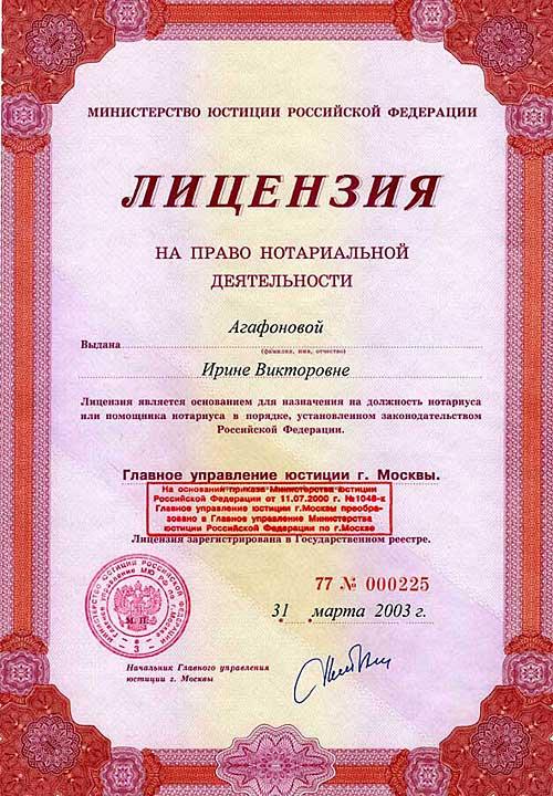 Лицензия на право ведения нотариальной деятельности № 000225-77 выдана Главным управлением Министерства юстиции РФ от31 марта 2003 г.