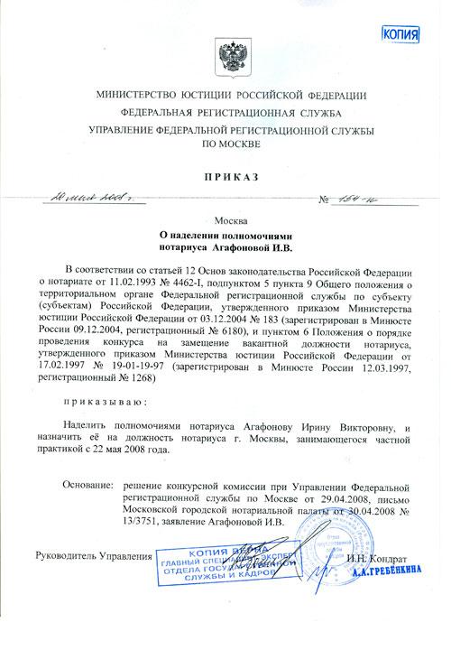 Приказ о наделении полномочиями нотариуса г. Москвы, Агафоновой И.В., занимающегося частной практикой №154-н от 20 мая 2008 г.