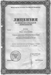 Лицензия-ДЕМКИН