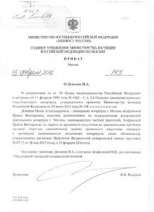 Приказ-на-врио-2016-ДЕМКИН