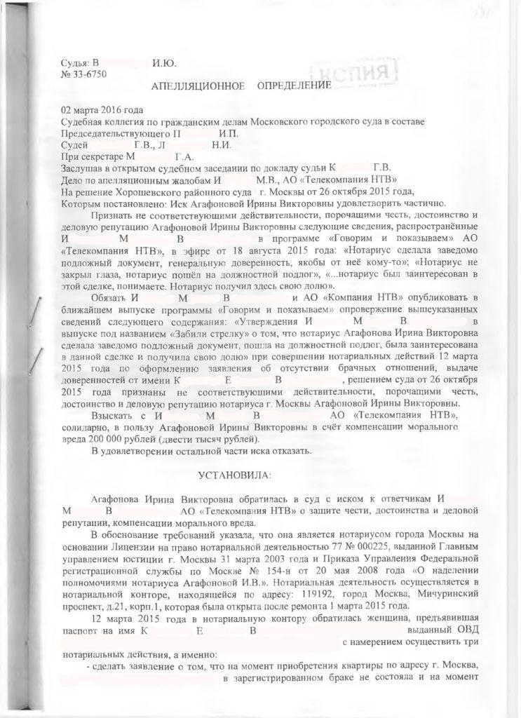 Решение-Мосгорсуда-по-Хорошевскому-суду1