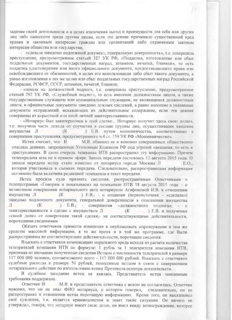 Решение-Мосгорсуда-по-Хорошевскому-суду3