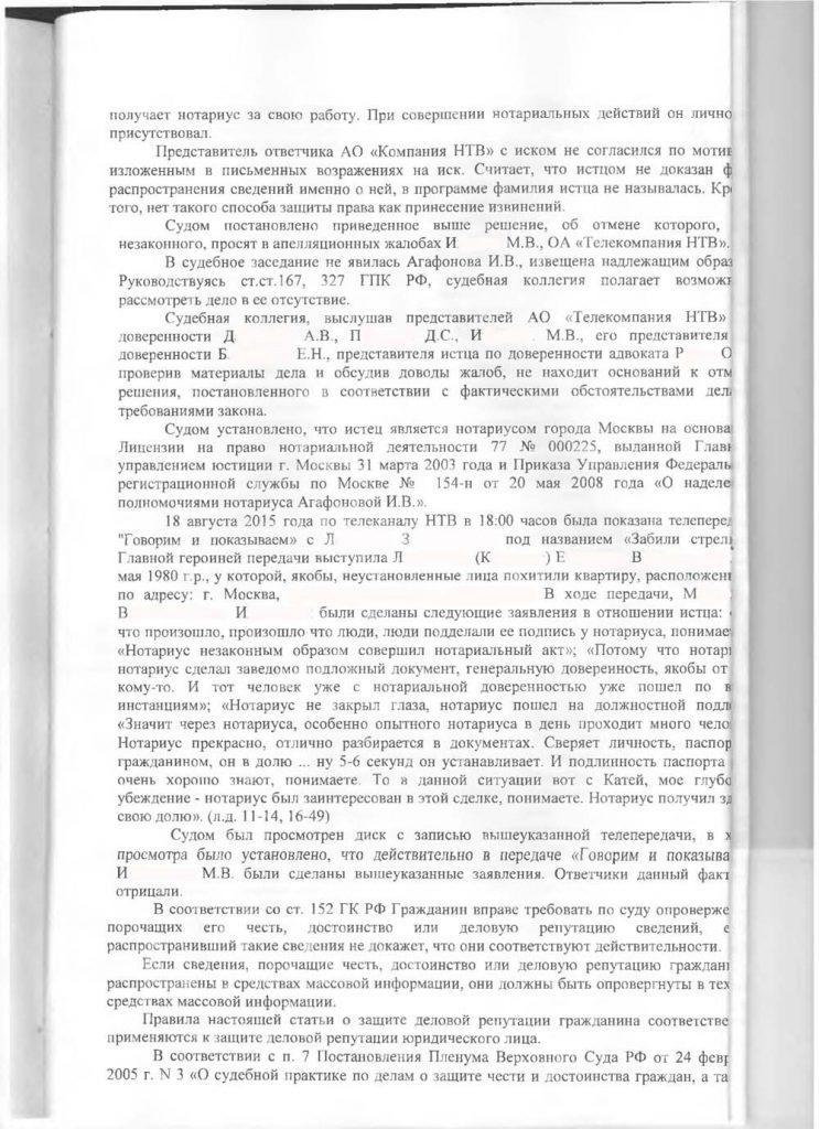 Решение-Мосгорсуда-по-Хорошевскому-суду4