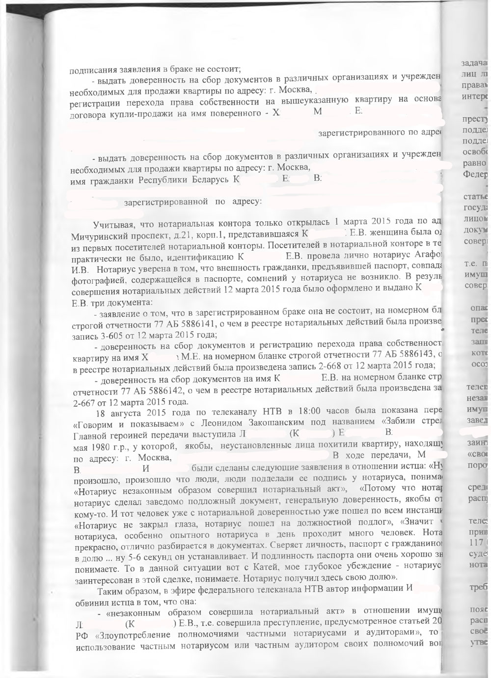 Решение-Мосгорсуда-по-Хорошевскому-суду2