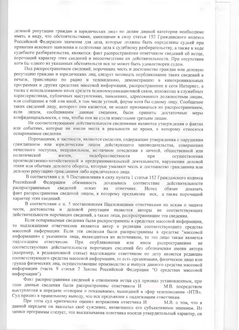 Решение-Мосгорсуда-по-Хорошевскому-суду5