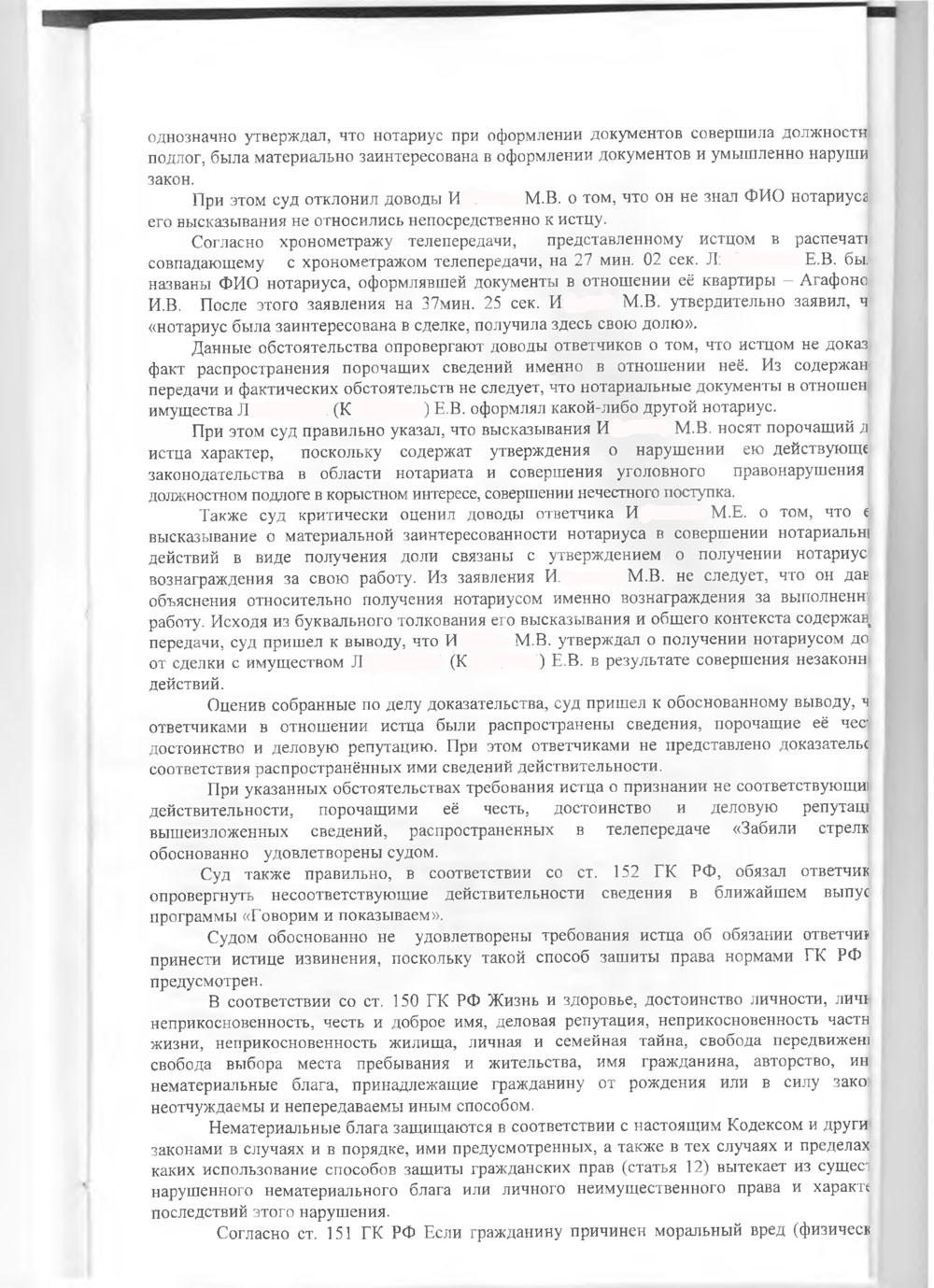 Решение-Мосгорсуда-по-Хорошевскому-суду6