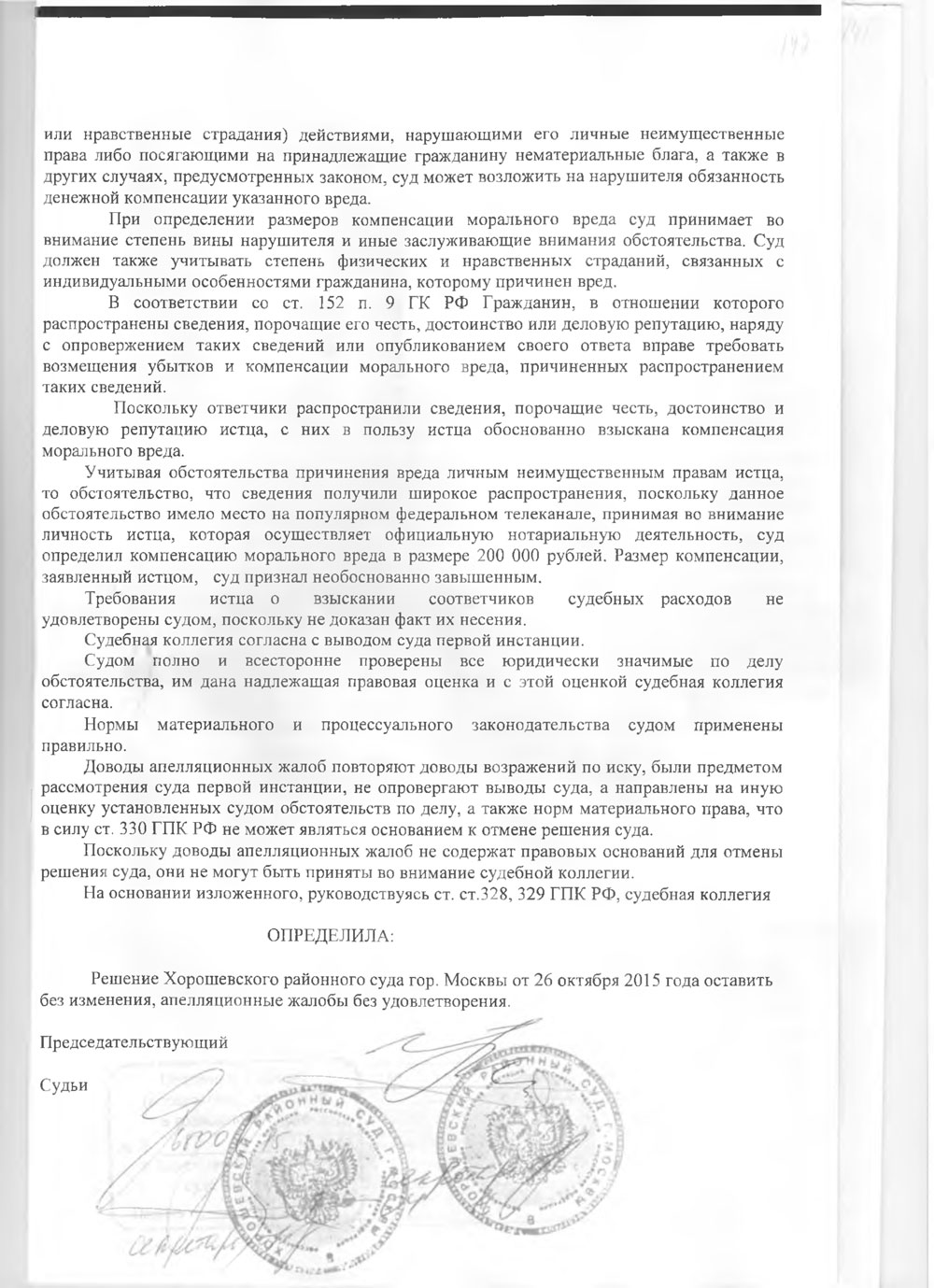 Решение-Мосгорсуда-по-Хорошевскому-суду7