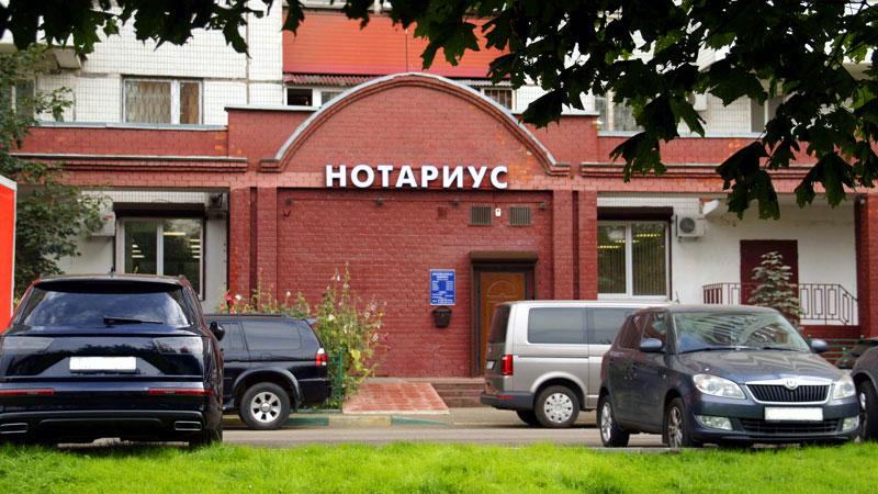 Вход в нотариальную контору. Мичуринский проспект, д. 21, корп. 1.